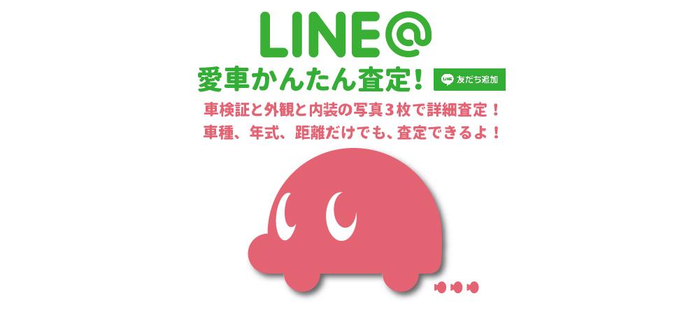 LINE@愛車査定
