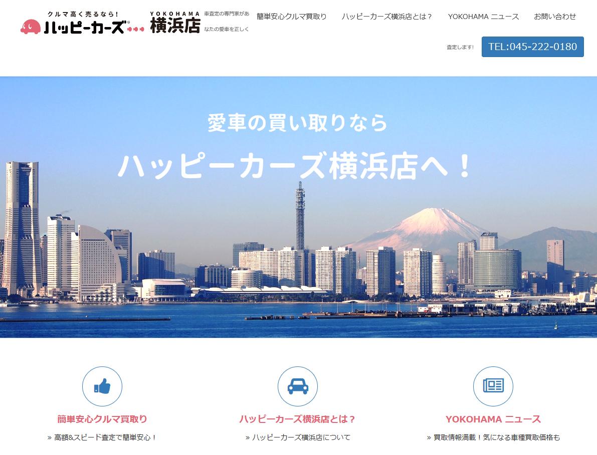 車買取りハッピーカーズ横浜店