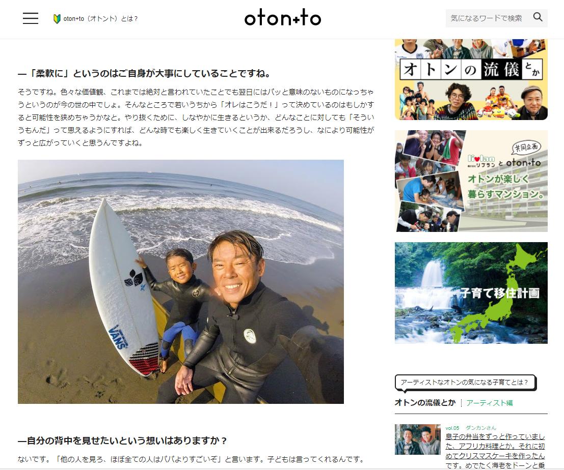 oton+to記事