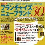 【加盟一ヶ月で月商700万円達成】大分店の首藤オーナーが雑誌ビジネスチャンスから取材!12月号に掲載されました