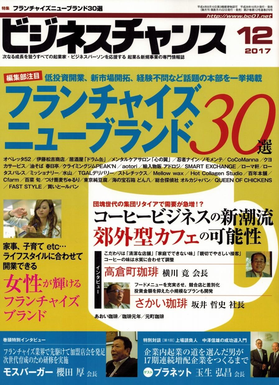 新しいフランチャイズビジネスを中心とした独立・開業・起業&新規事業の専門雑誌ビジネスチャンスにハッピーカーズオーナーが掲載されました