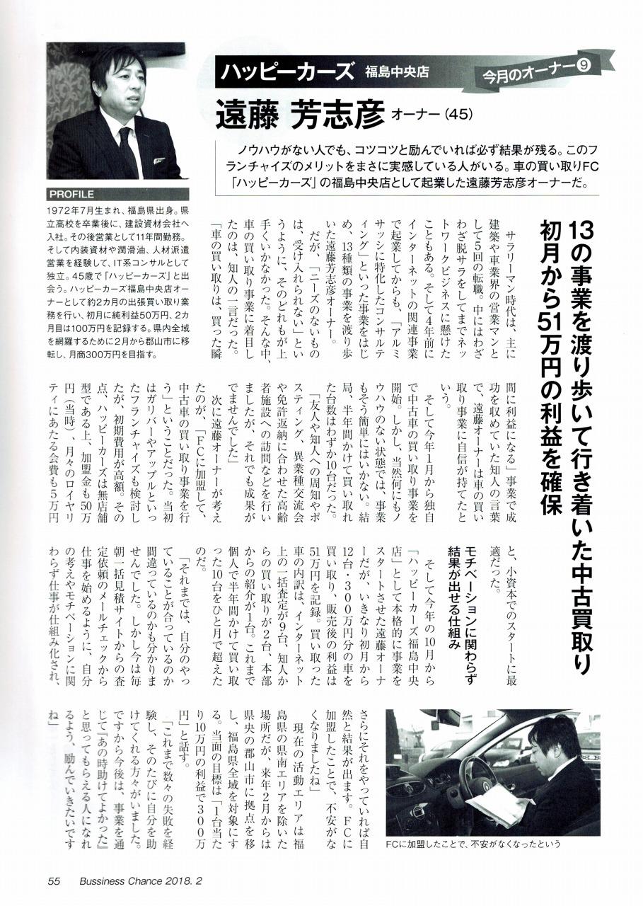 ビジネスチャンス2018年2月号55ページ掲載 開業ニヶ月目にして純利益100万円を達成したハッピーカーズ福島中央店の遠藤オーナーの記事