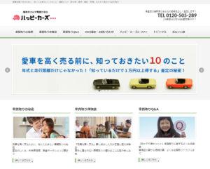愛車を高く売る為に、知っておきたい10のこと―ハッピーカーズ湘南店blogサイト