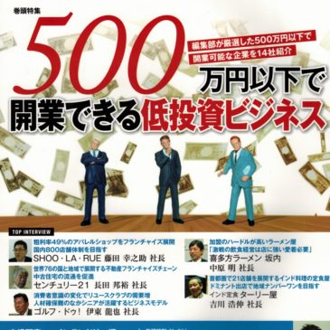 【加盟ニヶ月で純利益100万円達成】福島中央店の遠藤オーナーが雑誌ビジネスチャンスから取材!2月号に掲載されました