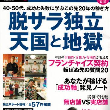 【月20台ペースで成長中】ハッピーカーズ和歌山田辺店の高岡オーナーが雑誌アントレから取材!春号に掲載されました