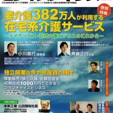 【本業のスキマ時間で月粗利50万円】ハッピーカーズ横浜店が雑誌ビジネスチャンスから取材!6月号に掲載されました