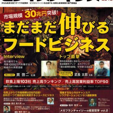 【未経験から初月粗利40万円】ハッピーカーズ葛飾店が雑誌ビジネスチャンスから取材!12月号に掲載されました